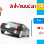 รีไฟแนนซ์รถยนต์ช่วยคุณได้ จัดการหนี้สินคุณให้ชีวิตคุณง่ายคุณ