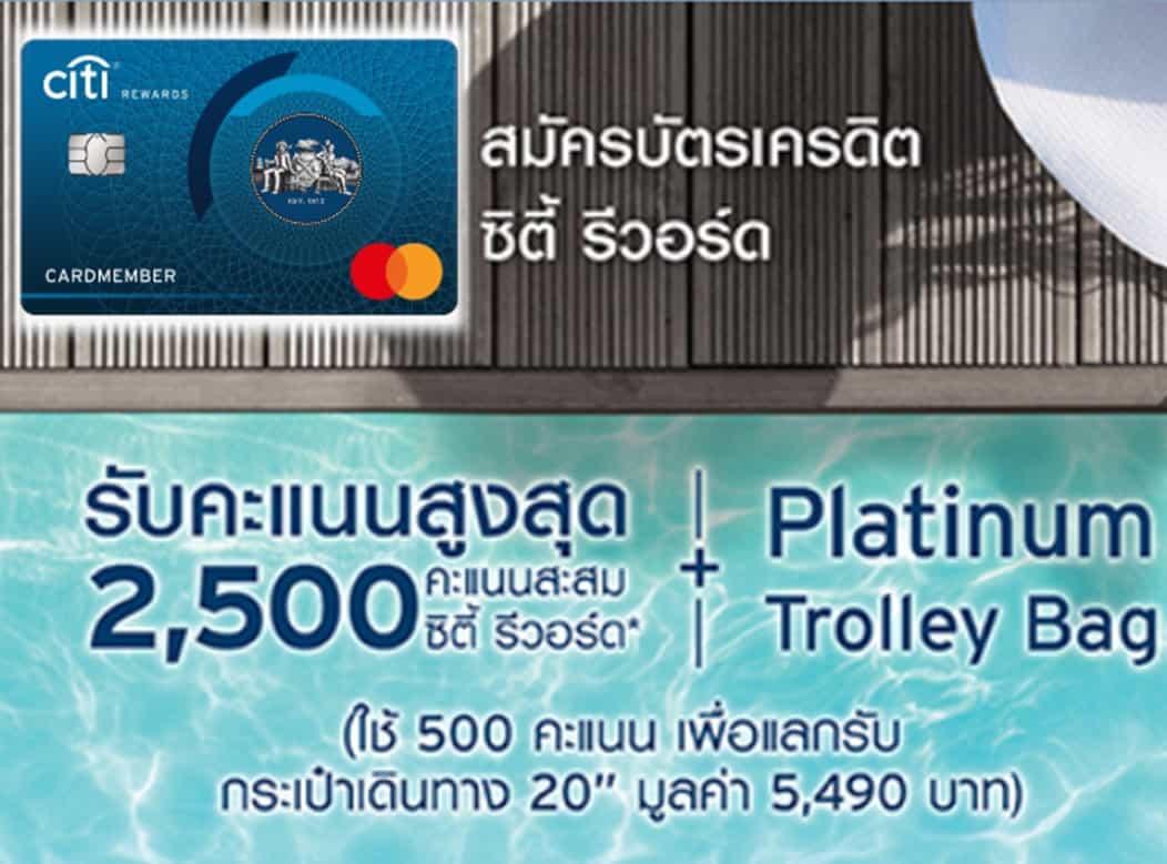 บัตรเครดิตซิตี้ รีวอร์ด-บัตรเครดิต Citi rewards