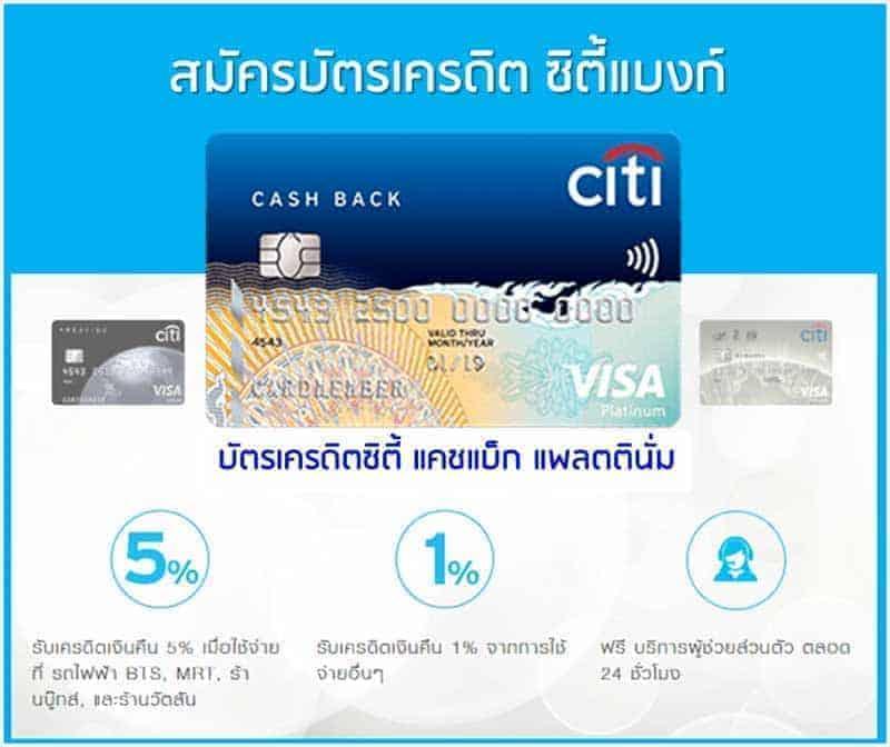 Citibank_สมัครบัตรเครดิตซิตี้แบงก์ออนไลน์-cashback_บัตรเครดิตซิตี้แบงก์