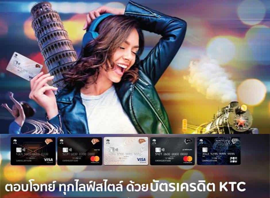 สมัครบัตรเครดิตเคทีซี KTC Credit Card ที่นี่ดีที่สุด