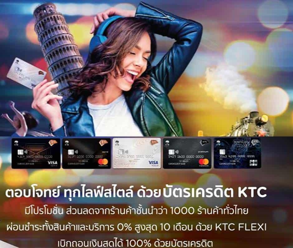 สมัครบัตรเครดิตเคทีซี_KTC Credit Card ที่นี่ดีที่สุด