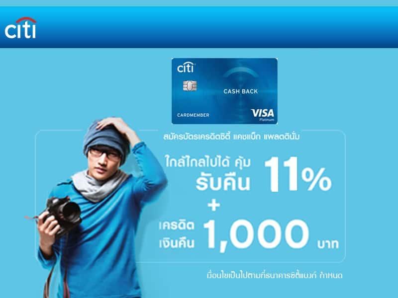 สมัครบัตร Citi cash-back