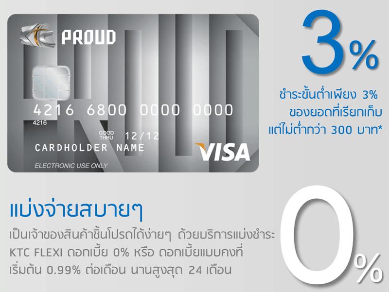 สมัครบัตรกดเงินสด-KTC-PROUD บัตรสินเชื่อพร้อมใช้ เคทีซี