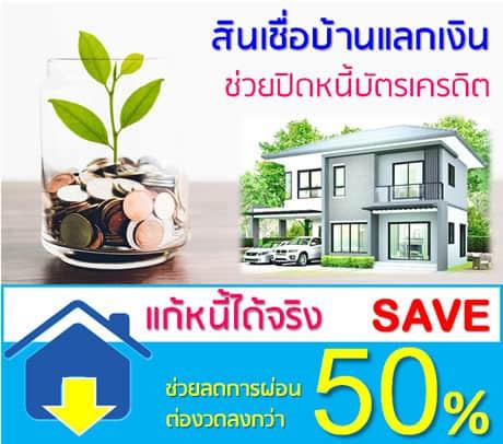 สินเชื่อบ้านแลกเงิน-TCR-สินเชื่อช่วยปิดหนี้บัตรเครดิต
