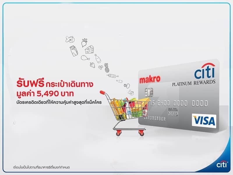 สมัครบัตรเครดิต Citibank Makro