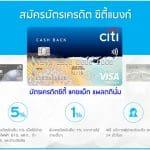สมัครง่าย ยิ่งใช้จ่าย ยิ่งได้รับเงินคืน ทำบัตรเครดิตซิตี้แบงก์ แคชแบ็ก ออนไลน์
