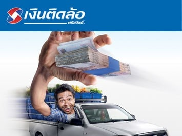 ขั้นตอนการสมัครสินเชื่อรถยนต์ ศรีสวัสดิ์ เงินติดล้อ