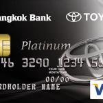สิทธิประโยชน์การทำบัตรเครดิตโตโยต้า ธนาคารกรุงเทพ แพลตตินั่ม
