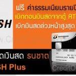 ทำบัตรกดเงินสดธนชาต Flash Plus ตอบโจทย์ทุกปัญหาการเงินของคนยุคใหม่