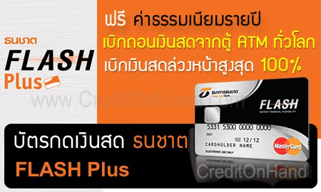 การทำบัตรกดเงินสดธนชาต Flash Plus