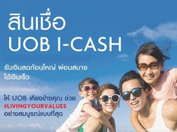การทำสินเชื่อบุคคล UOB I Cash