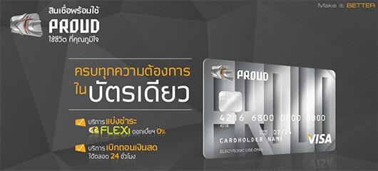 การทำบัตรกดเงินสด KTC PROUD
