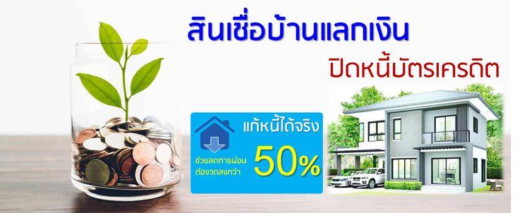 สินเชื่อบ้านแลกเงิน-ปิดหนี้บัตรเครดิต_Home Loan refinance