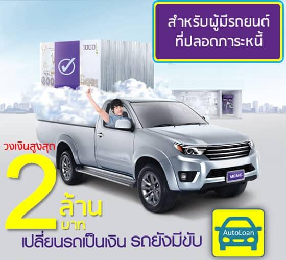 สินเชื่อรถแลกเงิน-My-Car-My-Cash_Auto Loan