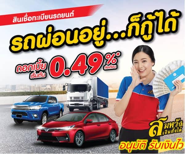 สินเชื่อทะเบียนรถยนต์ สมหวังเงินสั่งได้