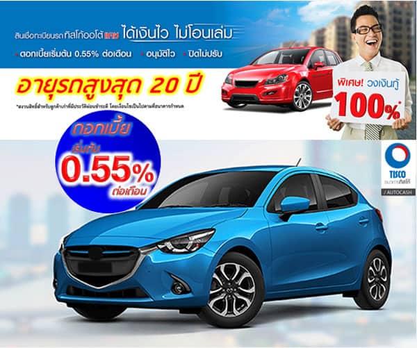 สินเชื่อทะเบียนรถ จำนำทะเบียนรถยนต์-TISCO-AUTO-CASH