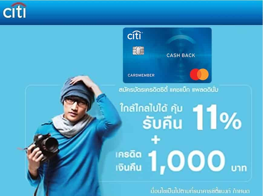 Citibank_บัตร Citi Cashback _ซิตี้แคชแบ็ก